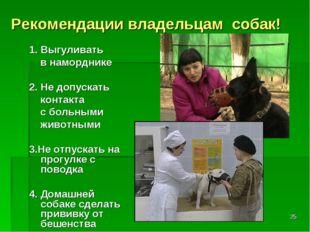 * Рекомендации владельцам собак! 1. Выгуливать в наморднике 2. Не допускать к