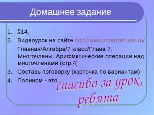 Домашнее задание 1. §14. 2. Видеоурок на сайте http://www.interneturok.ru/ Гл