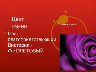Цвет имени Цвет, благоприятствующий Виктории - ФИОЛЕТОВЫЙ