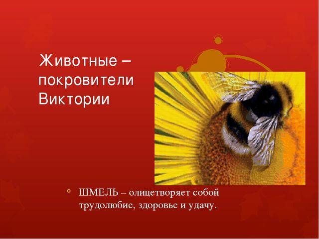 Животные – покровители Виктории ШМЕЛЬ – олицетворяет собой трудолюбие, здоров...
