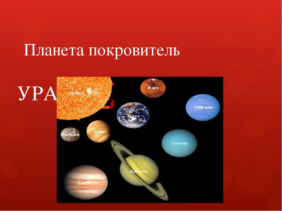 Планета покровитель УРАН МАРС