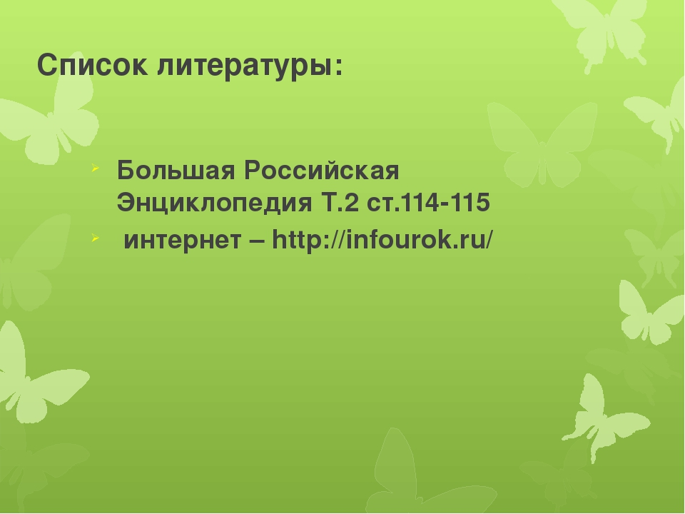 Список литературы: Большая Российская Энциклопедия Т.2 ст.114-115 интернет –...