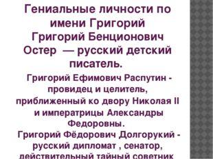 Гениальные личности по имени Григорий Григорий Бенционович Остер — русский д