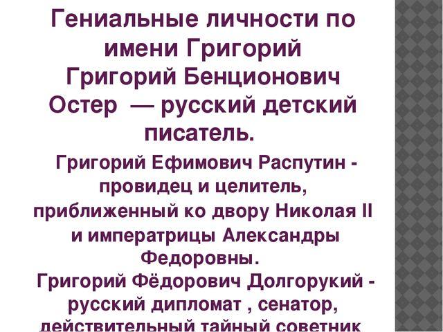 Гениальные личности по имени Григорий Григорий Бенционович Остер — русский д...