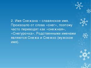 2. Имя Снежана – славянское имя. Произошло от слова «снег», поэтому часто пе