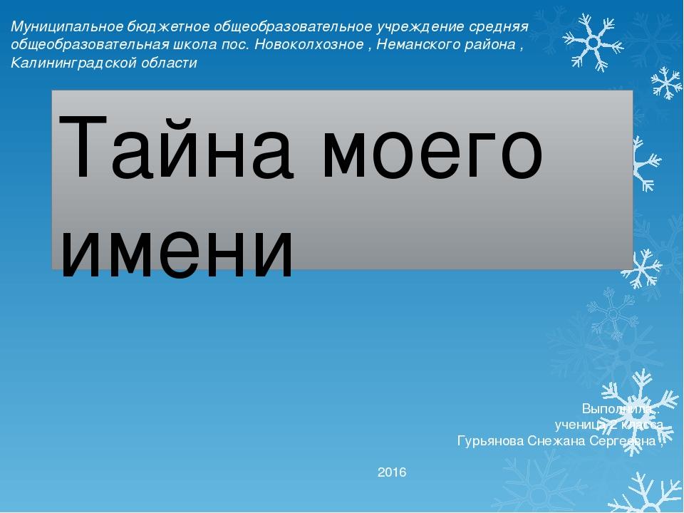 Тайна моего имени Выполнила : ученица 2 класса Гурьянова Снежана Сергеевна ,...