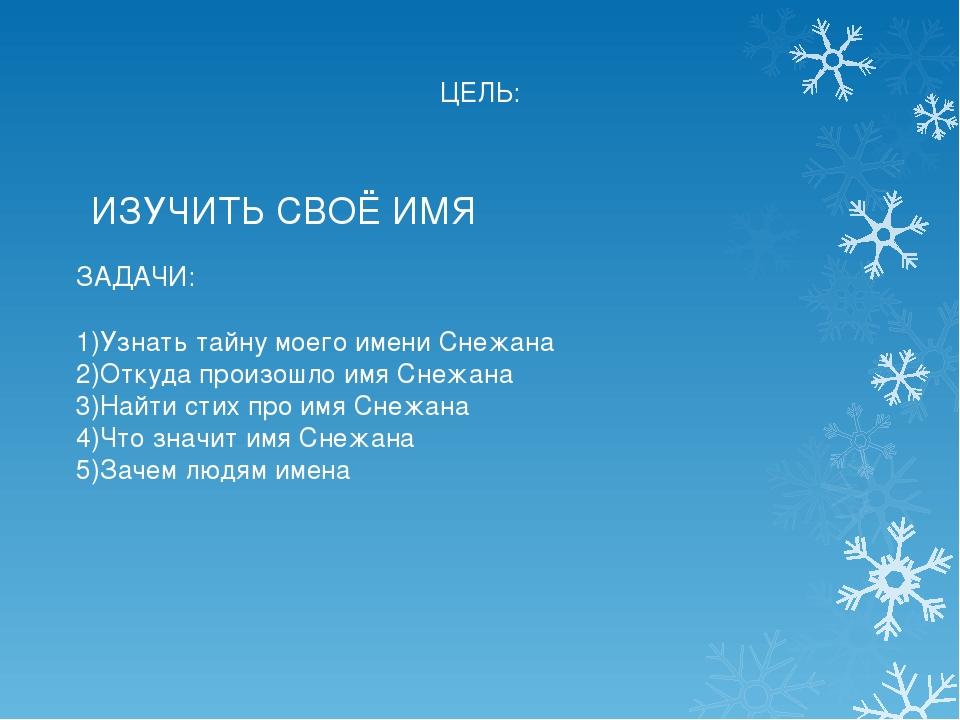 создания интерьера имя снежана происхождение и значение в картинке фотка дрессуры, дядька
