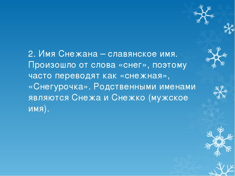 2. Имя Снежана – славянское имя. Произошло от слова «снег», поэтому часто пе...