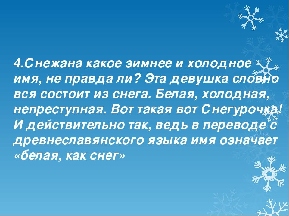 4.Снежана какое зимнее и холодное имя, не правда ли? Эта девушка словно вся...