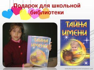 Подарок для школьной библиотеки