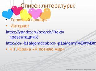 Список литературы: Толковый словарь Интернет https://yandex.ru/search/?text=п