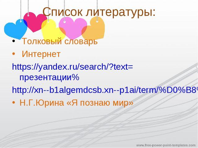 Список литературы: Толковый словарь Интернет https://yandex.ru/search/?text=п...