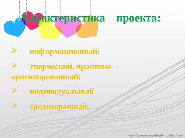 Характеристика проекта: информационный; творческий, практико-ориентированны...