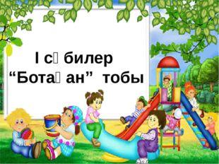 """І сәбилер """"Ботақан"""" тобы"""