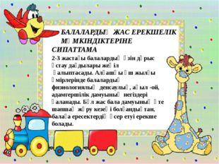 БАЛАЛАРДЫҢ ЖАС ЕРЕКШЕЛІК МҮМКІНДІКТЕРІНЕ СИПАТТАМА 2-3 жастағы балалардың өз