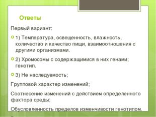 Ответы Первый вариант: 1) Температура, освещенность, влажность, количество и