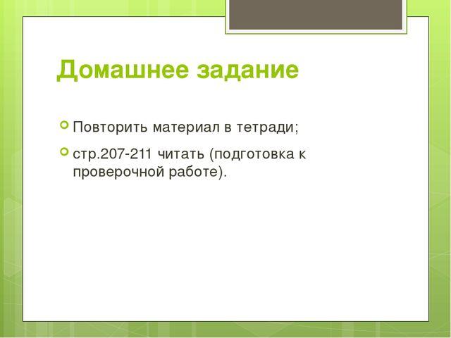 Домашнее задание Повторить материал в тетради; стр.207-211 читать (подготовка...