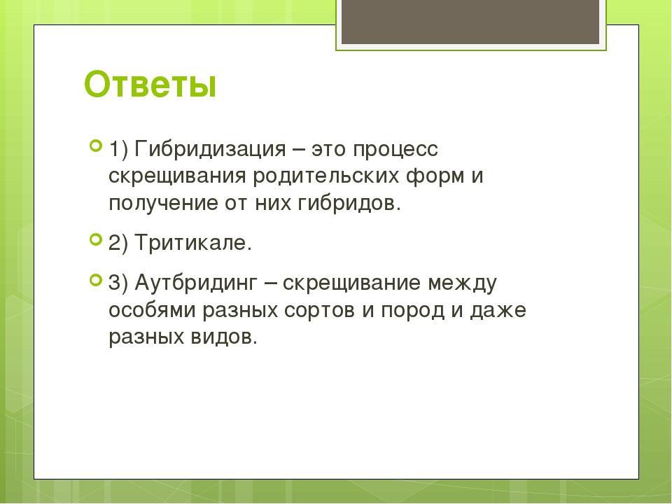 Ответы 1) Гибридизация – это процесс скрещивания родительских форм и получени...