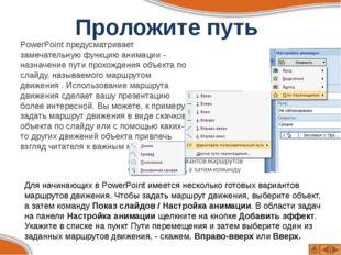Проложите путь PowerPoint предусматривает замечательную функцию анимации - на