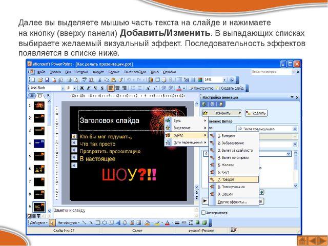 Далее вывыделяете мышью часть текста наслайде инажимаете накнопку (вверху...