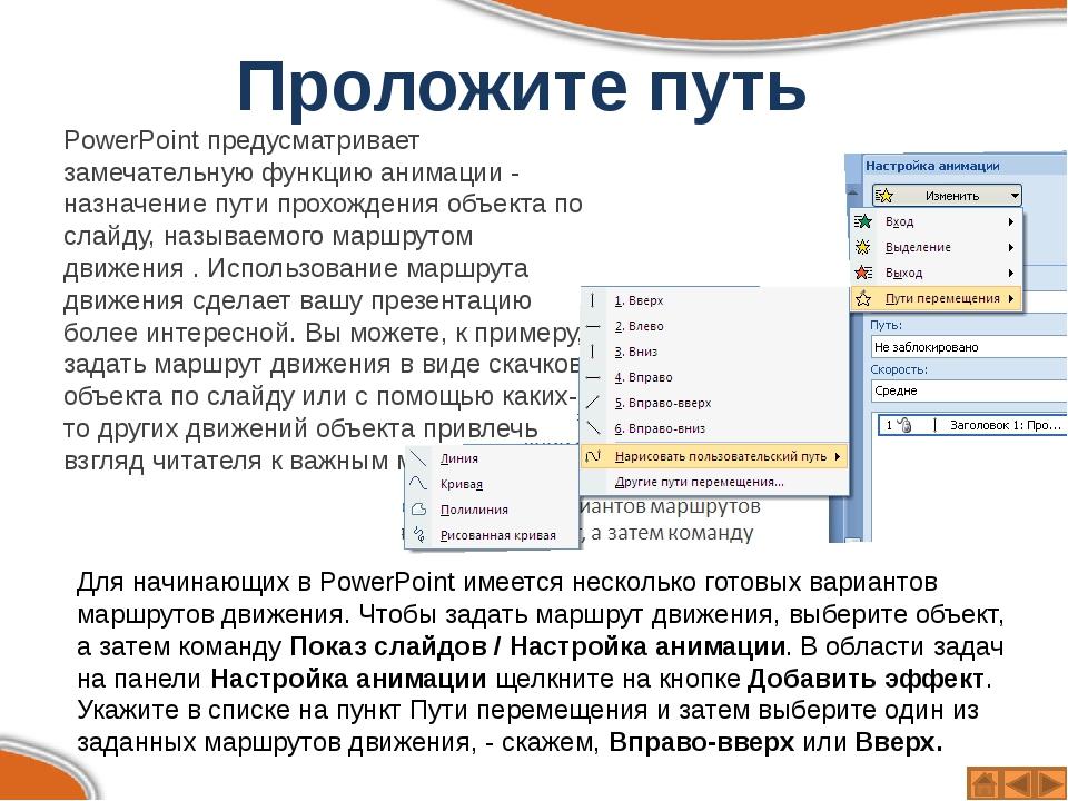 Проложите путь PowerPoint предусматривает замечательную функцию анимации - на...