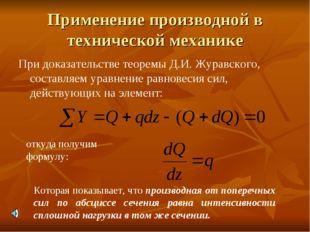 Применение производной в технической механике При доказательстве теоремы Д.И.