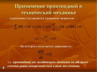 Применение производной в технической механике Аналогично составляется уравнен
