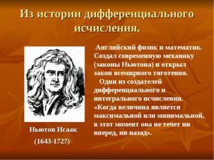 Из истории дифференциального исчисления. Ньютон Исаак (1643-1727) Английский