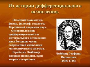 Из истории дифференциального исчисления. Лейбниц Готфрид Вильгельм (1646-1716