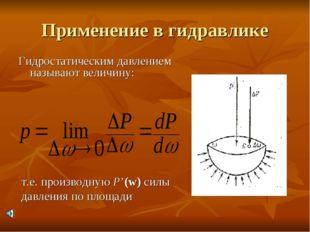 Применение в гидравлике Гидростатическим давлением называют величину: т.е. пр