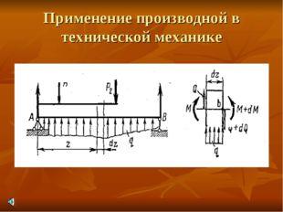Применение производной в технической механике