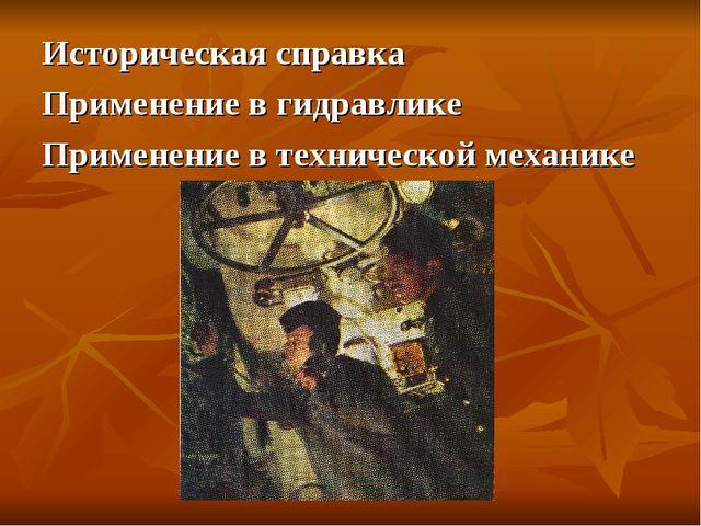 Историческая справка Применение в гидравлике Применение в технической механике