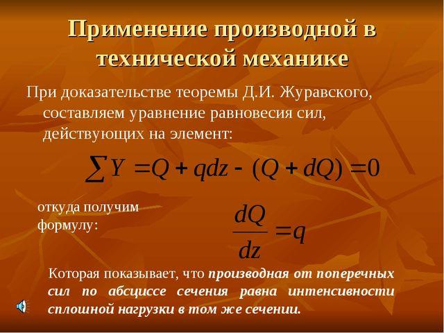 Применение производной в технической механике При доказательстве теоремы Д.И....
