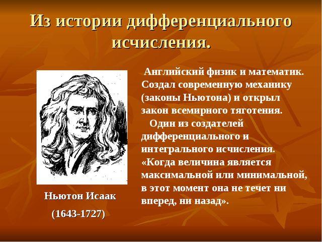 Из истории дифференциального исчисления. Ньютон Исаак (1643-1727) Английский...