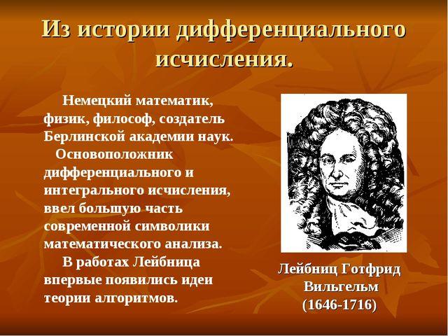 Из истории дифференциального исчисления. Лейбниц Готфрид Вильгельм (1646-1716...