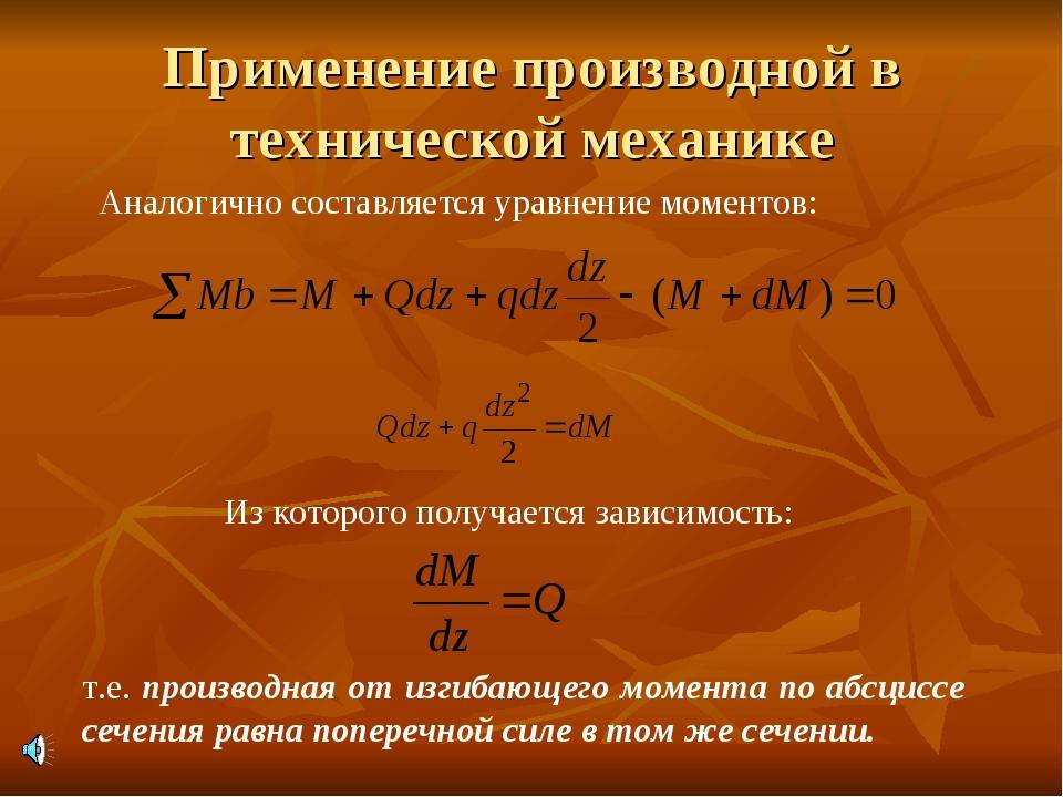 Применение производной в технической механике Аналогично составляется уравнен...