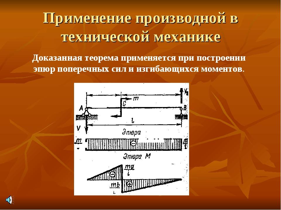 Применение производной в технической механике Доказанная теорема применяется...