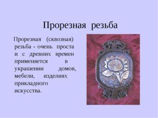 Прорезная резьба Прорезная (сквозная) резьба - очень проста и с древних време