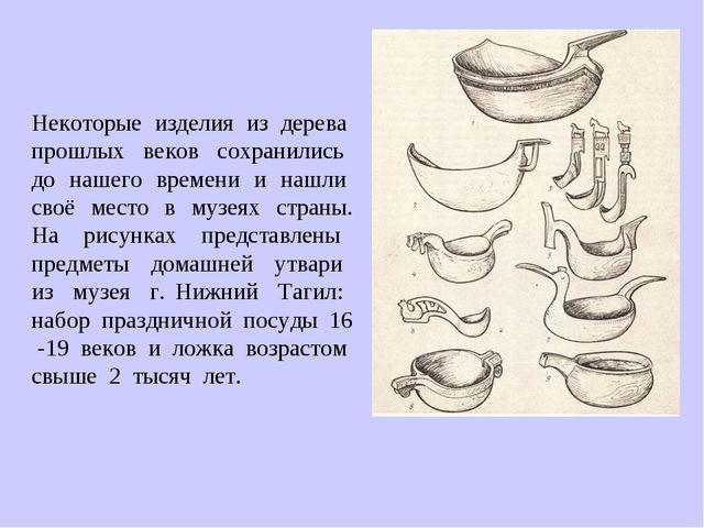 Некоторые изделия из дерева прошлых веков сохранились до нашего времени и наш...
