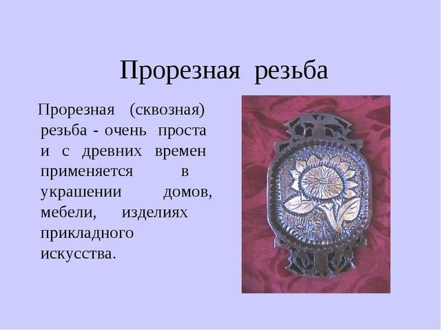 Прорезная резьба Прорезная (сквозная) резьба - очень проста и с древних време...