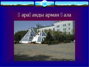 Қарағанды арман қала