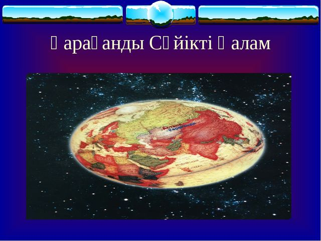 Қарағанды Сүйікті Қалам