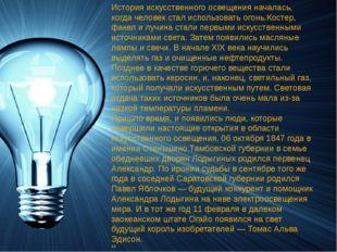 История искусственного освещения началась, когда человек стал использовать ог