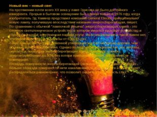 Новый век – новый свет На протяжении почти всего XX века у ламп Эдисона не бы