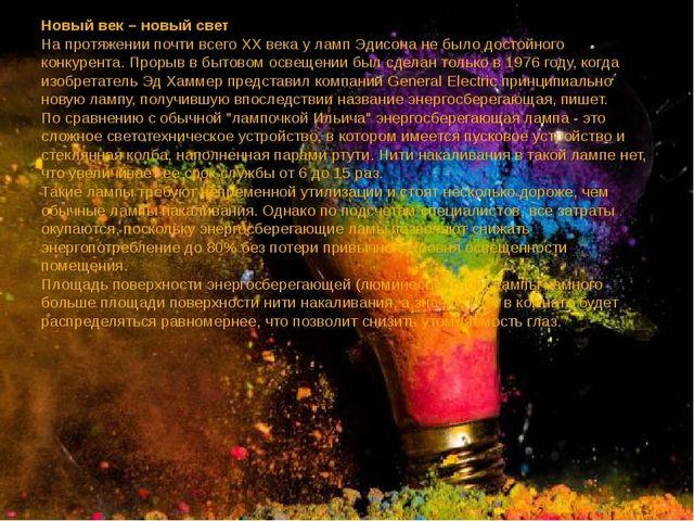 Новый век – новый свет На протяжении почти всего XX века у ламп Эдисона не бы...
