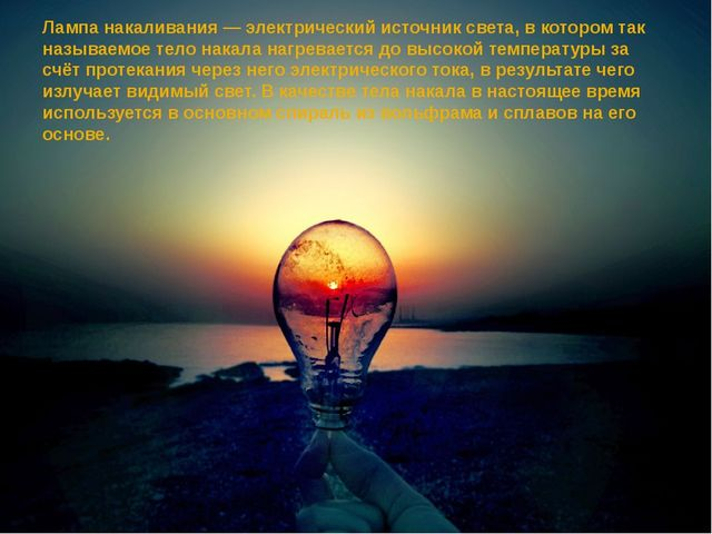 Лампа накаливания — электрический источник света, в котором так называемое те...