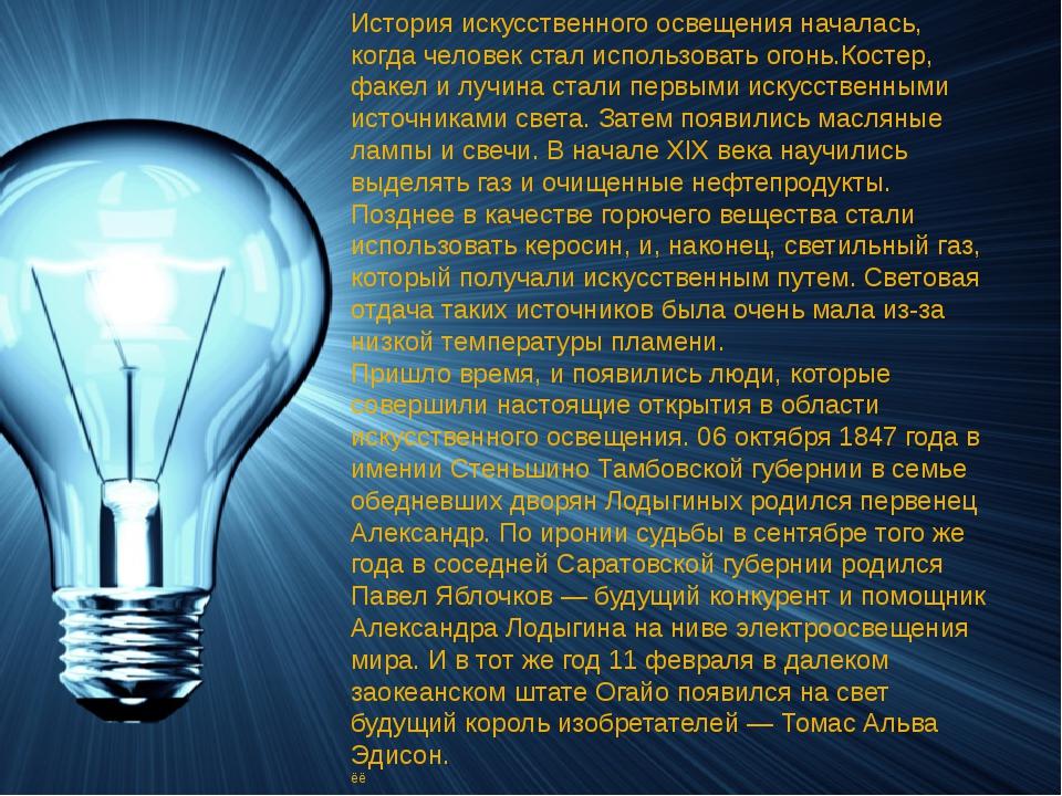 История искусственного освещения началась, когда человек стал использовать ог...