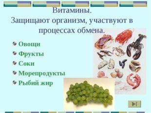 Витамины. Защищают организм, участвуют в процессах обмена. Овощи Фрукты Соки