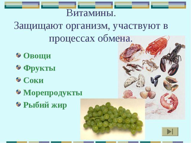 Витамины. Защищают организм, участвуют в процессах обмена. Овощи Фрукты Соки...