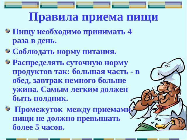 Правила приема пищи Пищу необходимо принимать 4 раза в день. Соблюдать норму...